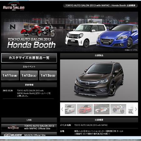 Honda|TOKYO AUTO SALON 2013 with NAPAC