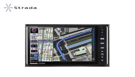 SDカーナビ「ストラーダ」Rシリーズ4モデル