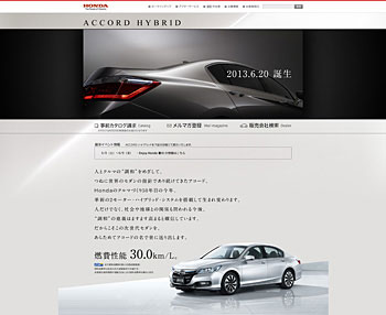 http://www.honda.co.jp/ACCORD/new/
