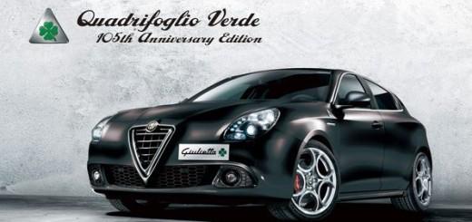 Alfa Romeo Giulietta 105周年記念限定車